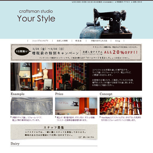 Your Style 様