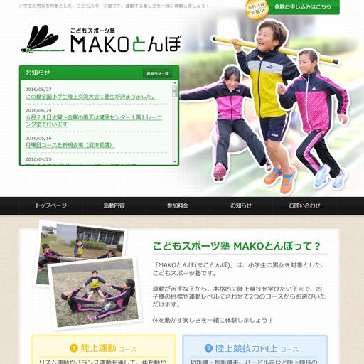 こどもスポーツ塾 MAKOとんぼ 様