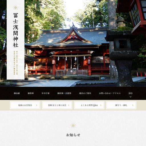 東口本宮・冨士浅間神社 様